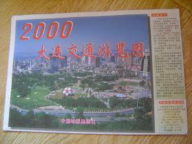 大连交通游览图  2000