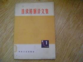 连续铸钢译文集