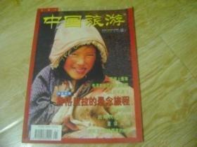 中国旅游  1998-1期