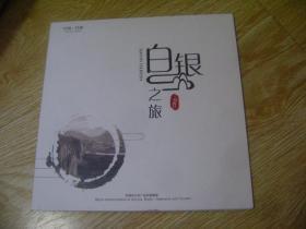 中国 甘肃 白银之旅