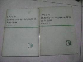 1979年全国青少年科技作品展览资料选编 无线电类(上下)