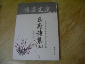 传世文选——乐府诗集(三)