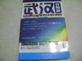 大城武汉自助游手册