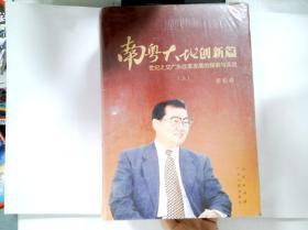 南粤大地创新篇(精)(上下册)
