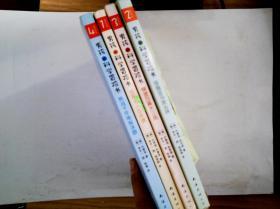 男孩的科学冒险书 1234 (4册合售)