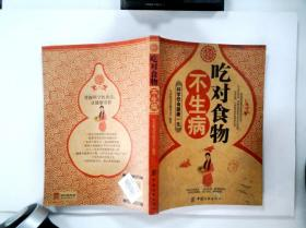 生活彩书堂:吃对食物不生病(2014牛皮纸版)