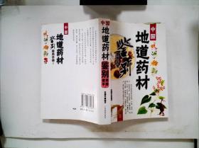 中国地道药材鉴别使用手册(2)