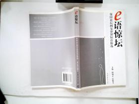 e语惊坛:强国论坛网友睿智短语精选