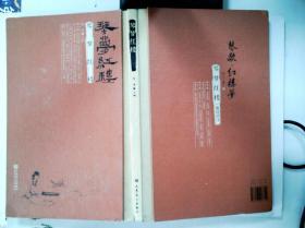 琴梦红楼(附MP3.CD各一张,有主编杨青的签名)