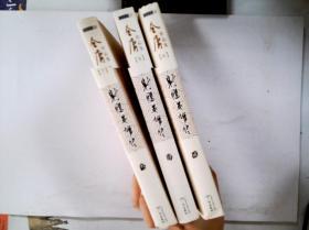 射雕英雄传(234册)