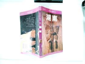 中国古镇游2:湖南