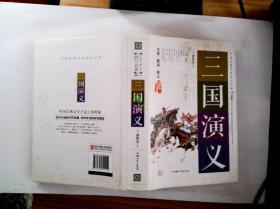 三国演义(无障碍阅读原著)/中国古典文学四大名著