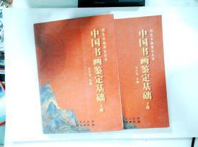 中国书画鉴定基础(套装上下册)/艺术品鉴定丛书
