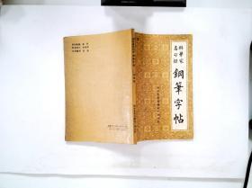 科学家名句录钢笔字帖