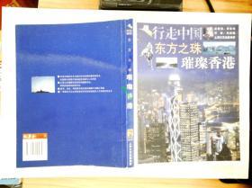 行走中国·东方之珠:璀璨香港