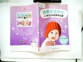 《为了孩子》精粹丛书·读懂宝宝的心:0~3岁宝宝家庭教育宝典
