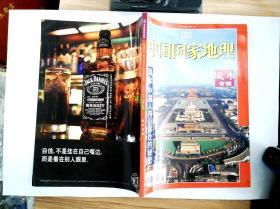 中国国家地理 风水专辑 2006.1