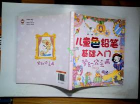 儿童色铅笔基础入门:梦幻公主画