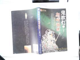 鬼吹灯Ⅱ之三·怒晴湘西
