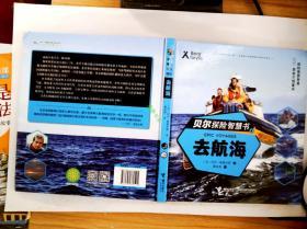 贝尔探险智慧书:去航海