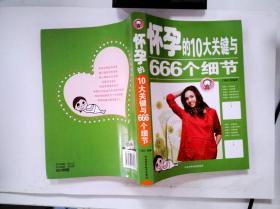 怀孕的10大关键与666个细节