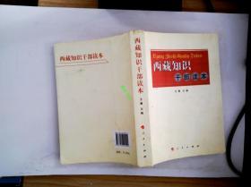 西藏知识干部读本