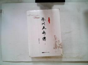 冰川天女传:梁羽生作品集(上中下)