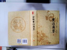 白话资治通鉴(第4册)