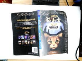 猫武士手册之1族群的秘密