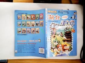 我的第一本大中华寻宝漫画书:湖北寻宝记