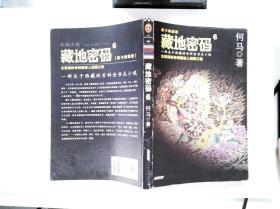 藏地密码:唐卡典藏版6