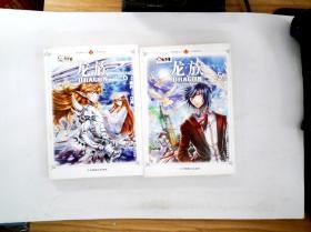 ·少年冒险系列:龙族5 6(2册合售)