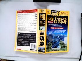 中国古镇游:(2011全新升级 第十版)