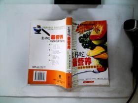 怎样吃最营养:中老年四季饮食养生
