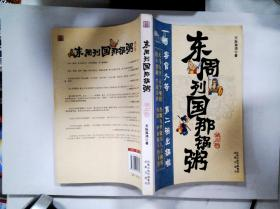 东周列国那锅粥:第二碗