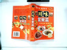 川味家常菜