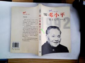 起点:邓小平南方之行(有作者签名)