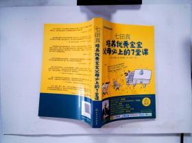 七田真系列丛书 七田真:培养优秀宝宝父母必上的7堂课