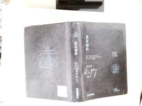 苏东坡传:纪念林语堂诞辰120周年私藏本