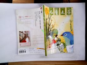 儿童文学 2015.7