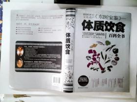 韩国世界文化遗产《东医宝鉴》:体质饮食