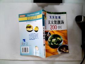 天天饮食:天天煲靓汤200例