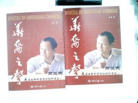 华裔之声:走在生命科学前沿的科学家高益槐(上下)