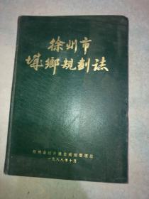 徐州市城乡规划志(1945--1985)