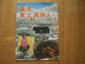 黄河、黄土、黄种人 1993年2