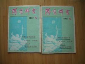 博览群书1987年5期