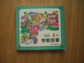 4岁学数故事 绘图本