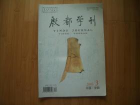 殷都学刊 2003年3期