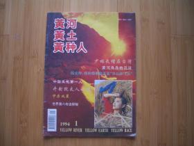 黄河、黄土、黄种人 1994年1