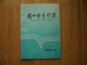 周口师专学报 1993年4期